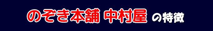 nakamuraya_tokucho
