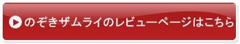 button_nozokizamurai