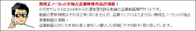nozokizamurai-setumei