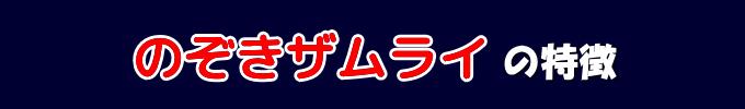 nozokizamurai_tokucho